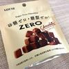 セブンイレブンで砂糖不使用のチョコレートを発見!シュガーフリーチョコレート「ZERO」のレビュー!!