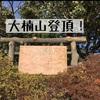 神奈川の大楠山は子連れ登山デビューに最適だった