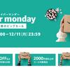 Shopping:Amazon サイバーマンデーセール!!