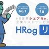 HRogリストUIの利用方法