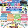 14日(月.祝)にJR御殿場駅周辺でごてんば線まつり開催 さわやかウォーキングも