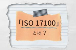 どこまで知っていますか――?「ISO 17100」について