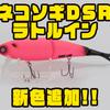 【ファットラボ】リップとボディを一体化したNEWモデル「ネコソギDSRラトルイン」に新色追加!