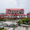 【Cansell】愛知のホテルでおすすめの予約宿泊の権利特集