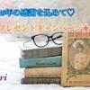【完全無料‼︎感謝企画♡】2020年の感謝を込めて、本プレゼントキャンペーン★★★