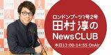 明日、文化放送『ロンドンブーツ1号2号 田村淳のNewsCLUB』に生出演!
