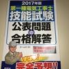 【電工1】技能試験練習中