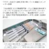 ワクチン会社から謝礼を受け取っていたコメンテーター医師  2021.04.26