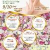 美活イベント『Beauty Palette』開催決定!