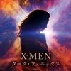 X-MEN:ダーク・フェニックス6/21公開(2019)