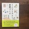 運気と家族の仲が良くなる一冊。「ミニマリストの部屋づくり」