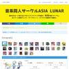 ASIA LUNARウェブサイトのビフォーアフターまとめ