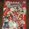 今日のカープグッズ:「フレーム切手 広島東洋カープ 激闘の令和元年」
