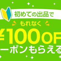 初出品で100円OFFクーポンプレゼント!!