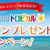 フルグラトロピカルココナッツ味発売記念!ハワイアンプレゼントキャンペーン!