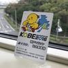 神戸マラソンレースレポ 前日編