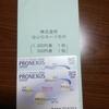 プロネクサスからQUOカードをいただきました。