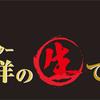 ニコ生& FRESH! & YouTube Liveにて『セガなま』配信!7 月 25 日(火)20 時 55 分より!