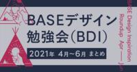 2021年のデザインチーム勉強会(BDI)まとめ【4月〜6月編】