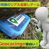 地球規模のリアル宝探しゲーム「ジオキャッシング(Geocaching)」が面白い!