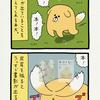 4コマ漫画「犬」
