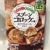 【簡単】美味しいスプーンコロッケ