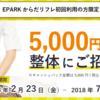 EPARKからだリフレで5,000円以下の整体・マッサージがキャッシュバックで初回実質無料に!【7月16日まで】