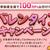 GetMoney!で参加者全員で100万ポイント山分け!バレンタインキャンペーン開催中!