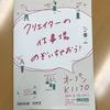 『オープンKIITO(キイト)』 開催します