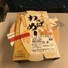 旅の羅針盤:JR名古屋駅とJR東京駅で購入出来る駅弁29