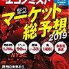 週刊エコノミスト 2019年02月12日号 マーケット総予想 2019/中国・高性能ドローンの脅威