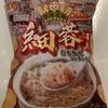 香港限定のカルビーポテトチップス。日本へのお土産にお勧めです!!