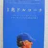 ビル・キャンベルの成功の教え「1兆ドルコーチ」エリック・シュミットの書評・要約・感想