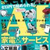 MagicCube 「Get Navi 4月号」に記事掲載のお知らせ