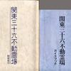 30年前のガイドブックをいただいた:御朱印:関東三十六不動❺/32番 岩瀬不動〜36番 成田山