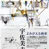 東京大学駒場博物館の宇佐美圭司展を見て、宇佐美の『20世紀絵画』紹介を再録する