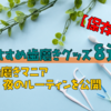 【保存版】おすすめ歯磨きグッズ8選|歯磨きマニア夜のルーティンを公開