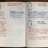 【1日1ページ】ほぼ日にはできないFabrianoの使い方【掟破り】
