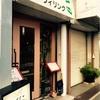【喫茶ウィリング】80'sな純喫茶2