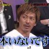 V6森田剛は「メンバーに携帯番号を教えない」 連絡先を知っているジャニーズは?