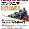 「Ruby on Rails6エンジニア養成読本」を読んで、Rails6力が高まりました:)