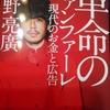 西野亮廣著 「革命のファンファーレ」を読んで思うこと