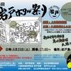 第24回 岩戸(いわど)ホタル祭り