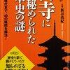 『古寺に秘められた日本史の謎』新谷尚紀