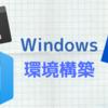 【Windows 10】Ideapad S540 をカスタマイズした話