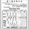 Uber Japan株式会社 第7期決算公告