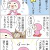【ドラマウォッチャーモモオ】「大恋愛〜僕を忘れる君と」感想 どハマり中です!