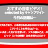 第320回【おすすめ音楽ビデオ!】昨日の予告通り!山本彩(NMB48)のMVに対抗するには、これしかない!…という、ゲスの極み乙女。の新作MVフルバージョンが公開されました(手前味噌)…な、毎日22:30更新のブログです。