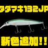 【ノリーズ】冬のバス釣りで活躍してくれるミノー「タダマキ132JP」に新色追加!