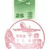 【風景印】千歳郵便局(&2019.6.18押印局一覧)